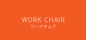 work_chair